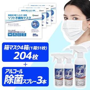 【在庫有り】不織布マスク 204枚<51枚×4箱セット>エタノス除菌スプレー3本付!