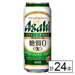 【送料込233円/本】アサヒ スタイルフリー 500ml×24本