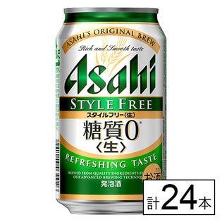 【送料込178.8円/本】アサヒ スタイルフリー 350ml×24本