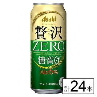 【送料込230.3円/本】アサヒ クリアアサヒ 贅沢ゼロ 500ml×24本