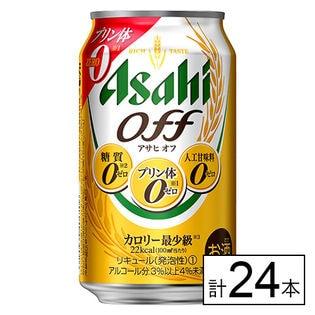 【送料込174.1円/本】アサヒ アサヒオフ 350ml×24本