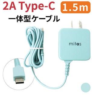 [アイスブルー] タイプC ケーブル 一体型ACアダプター 最大2A出力 (※2年保証)