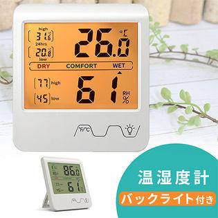 【100円OFFクーポン付】デジタル温湿度計 (バックライト付) ※1年保証