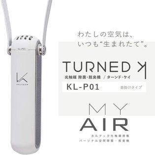 【ブラック】携帯型パーソナル空間除菌脱臭機 MYAIR 首掛けタイプ