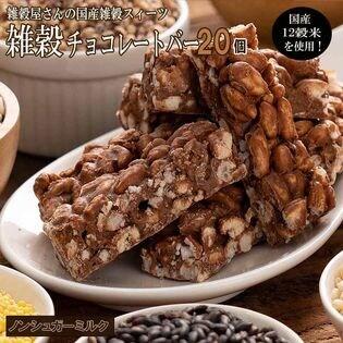 【約200g(20本入)】雑穀チョコレートバー(ノンシュガーミルク・個包装)