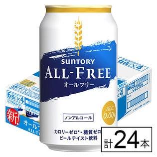 【送料込144.6円/本】サントリー オールフリー 350ml×24本