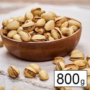【800g】フルーツ屋さんが選んだカリフォルニア産 ピスタチオ【簡易包装】