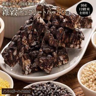 【約200g(20本入)】ハイカカオ70% 雑穀チョコレートバー(個包装)