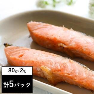 紅鮭西京漬け (80g×2切)×5パック
