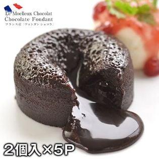 【100g×2個入り×5パック】トレトールドパリ社フォンダン ショコラ
