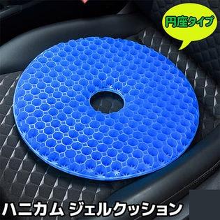ジェルクッション ハニカム構造 円座 ドーナツクッション 無重力感覚 クッション ジェル
