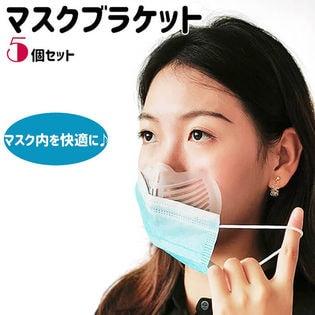 マスクブラケット 5枚セット ポリエチレン 口カバー フレーム マスク 3D ガード マスクイン