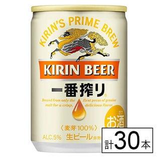 【送料込125.7円/本】キリン 一番搾り 生ビール 135ml×30本
