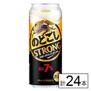 【送料込230.5円/本】キリン のどごし STRONG(ストロング) 500ml×24本《沖縄・離島配送不可》