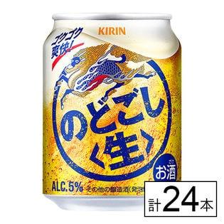 【送料込142.3円/本】キリン のどごし〈生〉 250ml×24本