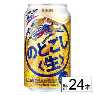 【送料込174.1円/本】キリン のどごし〈生〉 350ml×24本