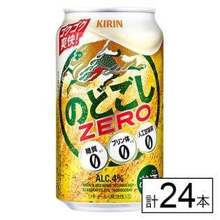 【送料込174.1円/本】キリン のどごしZERO 350ml×24本