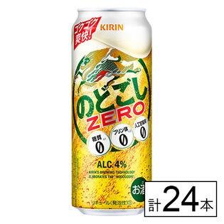 【送料込230.5円/本】キリン のどごしZERO 500ml×24本