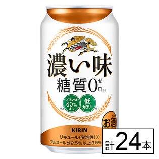 【送料込174.1円/本】キリン 濃い味 <糖質ゼロ> 350ml×24本《沖縄・離島配送不可》