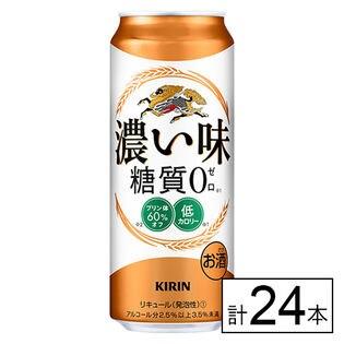 【送料込230.5円/本】キリン 濃い味 <糖質ゼロ> 500ml×24本
