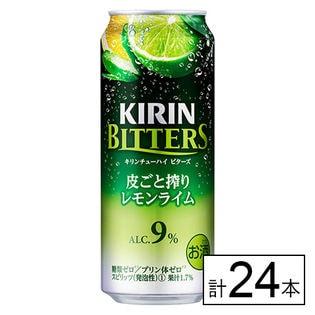 【送料込235.3円/本】キリン ビターズ 皮ごと搾りレモンライム 500ml×24本