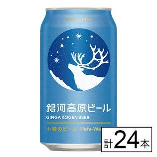 【送料込281.3円/本】ヤッホーB 銀河高原ビール 小麦のビール 350ml×24本《沖縄・離島配送不可》