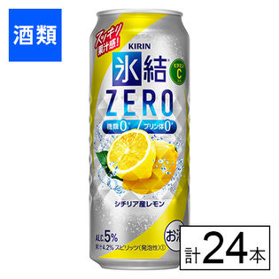 【送料込222.5 円/本】キリン 氷結ZERO シチリア産レモン 500ml×24本《沖縄・離島配送不可》[酒類]