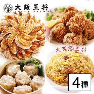 【4種・大容量!】大阪王将人気商品詰合せ「お家で町中華気分セット」