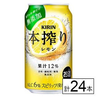 【送料込168.2円/本】キリン 本搾り レモン 350ml×24本