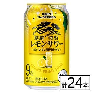 【送料込158.4円/本】キリン・ザ・ストロング 麒麟特製レモンサワー350ml×24本