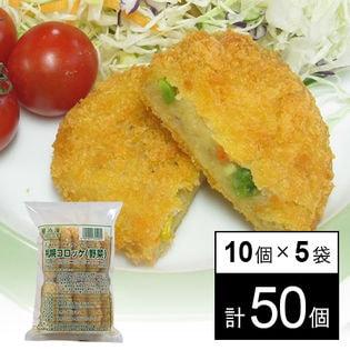 【5袋(計50個)】札幌コロッケ(野菜)