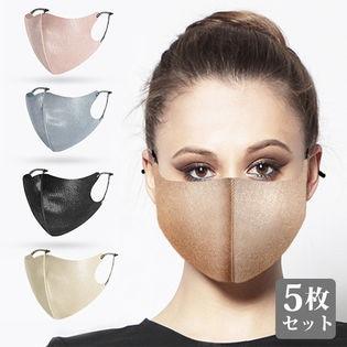 【5色】ラメ混立体マスク5枚セット