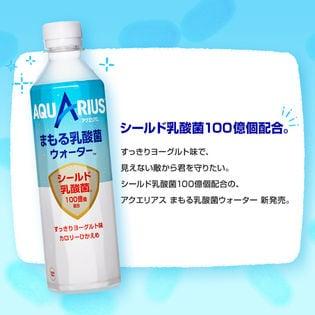【24本】アクエリアス まもる乳酸菌ウォーター PET 410ml