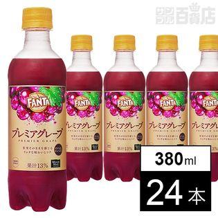 【24本】ファンタ プレミア グレープ PET 380ml