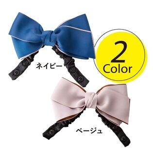 【ベージュ・ネイビーの2色セット】2WAYマスクフック