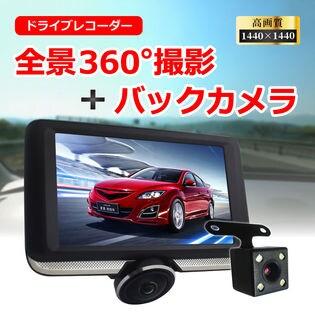 タッチパネル式 360度カメラ搭載ドライブレコーダー