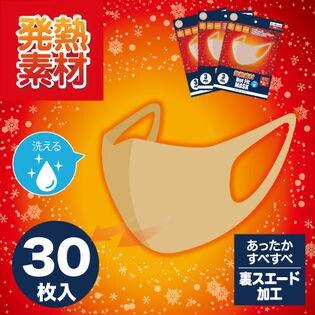 【3枚入り×10袋/ベージュ】ホットフィットマスク同色30枚組