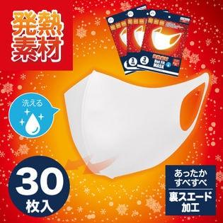 【3枚入り×10袋/ホワイト】ホットフィットマスク同色30枚組
