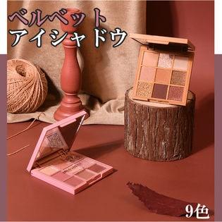 【HOLD LIVE】ベルベット9色アイシャドウ[#603]