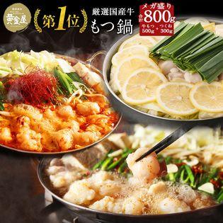 【選べる!6種類の特製スープ】黄金屋特製もつ鍋セット≪塩レモン≫【匠】