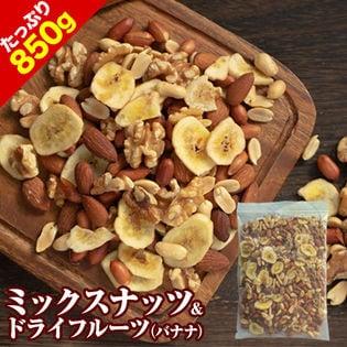 【850g】ミックスナッツ&ドライフルーツ(バナナ)便利なチャック付き♪