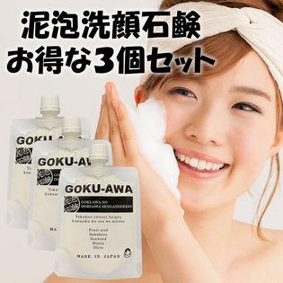 【130g×3個セット】極泡の泥泡洗顔石鹸 GOKU-AWAシリーズ