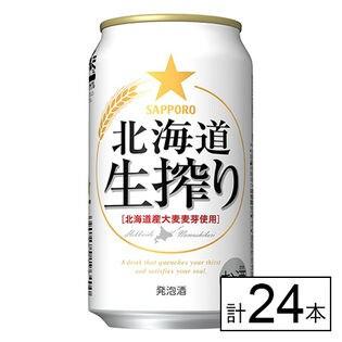 【送料込178.8円/本】サッポロ 北海道生搾り 350ml×24本