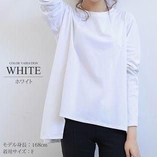 【ホワイトF】アシンメトリー長袖カットソー