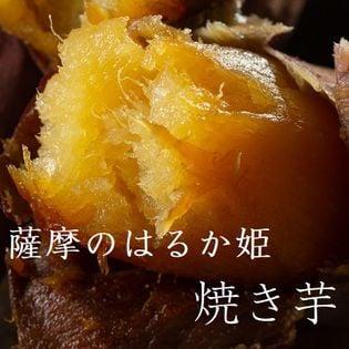 【約1kg】冷凍焼き芋 鹿児島県産 紅はるか