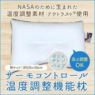 アウトラストハニカムパイプまくら 35×50cm  ー大阪堺市地域物産応援特集ー