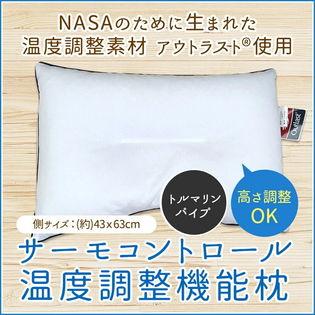 アウトラストハニカムパイプまくら 43×63cm  ー大阪堺市地域物産応援特集ー