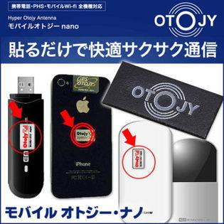 貼るだけモバイルオトジーnano  ー大阪堺市地域物産応援特集ー