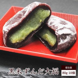 黒米ずんだ大福 80g 10個セット 【冷凍】和菓子、じんだん、枝豆餡、大福、ずんだ、雑穀、黒米、だ