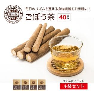 【計160包】ごぼう茶 ティーパック ※賞味期限2021年6月12日迄